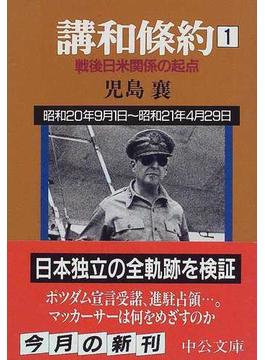講和条約 戦後日米関係の起点 第1巻(中公文庫)