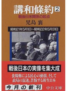 講和条約 戦後日米関係の起点 第2巻(中公文庫)