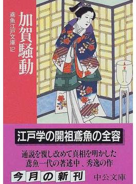 加賀騒動(中公文庫)