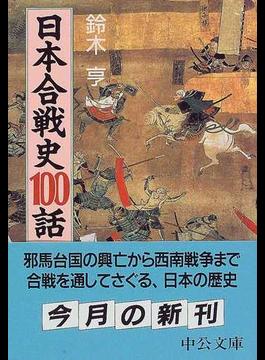 日本合戦史100話(中公文庫)
