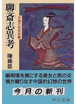 聊斎志異考 中国の妖怪談義(中公文庫)