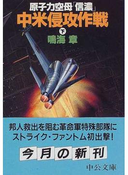 原子力空母「信濃」中米侵攻作戦 下巻(中公文庫)