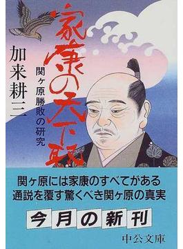 家康の天下取り 関ケ原勝敗の研究(中公文庫)