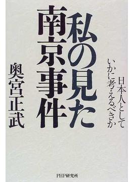 私の見た南京事件 日本人としていかに考えるべきか