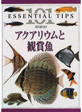 アクアリウムと観賞魚