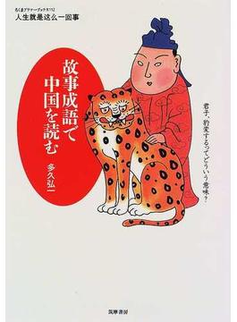 故事成語で中国を読む(ちくまプリマーブックス)