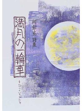 満月の一輪車 阿部充詩集