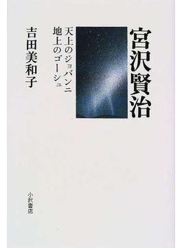 宮沢賢治 天上のジョバンニ・地上のゴーシュ