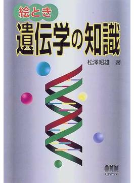 絵とき遺伝学の知識