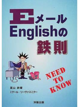 EメールEnglishの鉄則