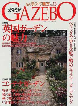 私の手づくり園芸ガゼボ No.13 英国ガーデンの魅力/コンテナガーデン