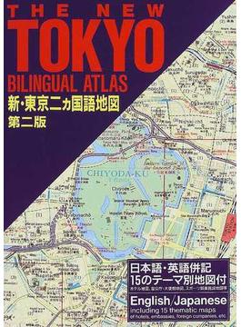 新東京二ヵ国語地図 15のテーマ別地図付 日本語・英語併記 第2版