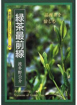 緑茶最前線 品種茶を愉しむ