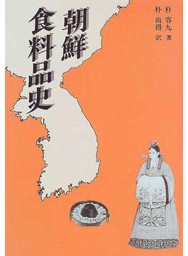 朝鮮食料品史
