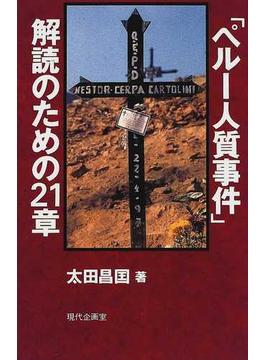 「ペルー人質事件」解読のための21章