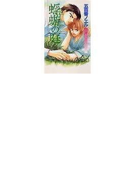 蜉蝣の庭(B-BOY NOVELS(ビーボーイノベルズ))