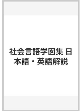 社会言語学図集 日本語・英語解説