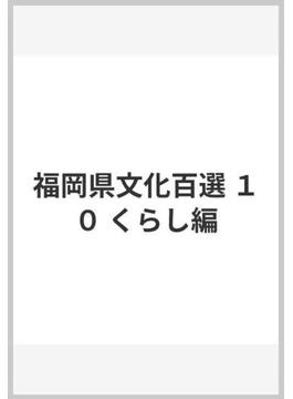 福岡県文化百選 10 くらし編