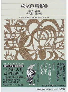 新編日本古典文学全集 71 松尾芭蕉集 2 紀行・日記編 俳文編 連句編