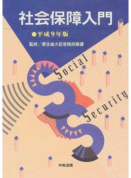 社会保障入門 平成9年版