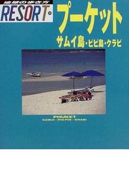 地球の歩き方 RESORT 改訂第4版 308 プーケット・サムイ島