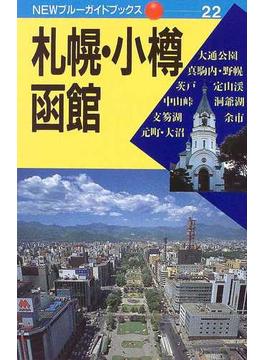 札幌・小樽・函館 第4改訂版