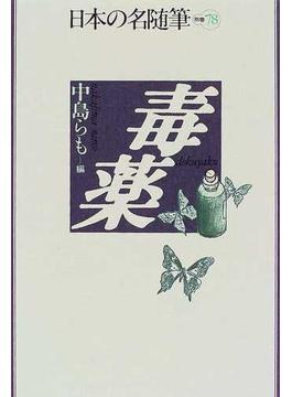 日本の名随筆 別巻78 毒薬