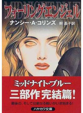 フォーリング・エンジェル(ハヤカワ文庫 FT)