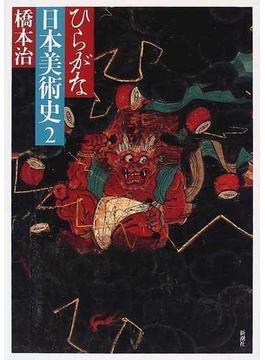 ひらがな日本美術史 2