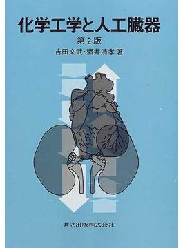 化学工学と人工臓器 第2版