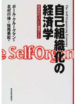 自己組織化の経済学 経済秩序はいかに創発するか