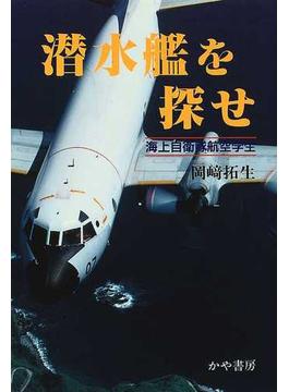 潜水艦を探せ 海上自衛隊航空学生
