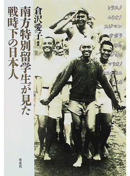 南方特別留学生が見た戦時下の日本人