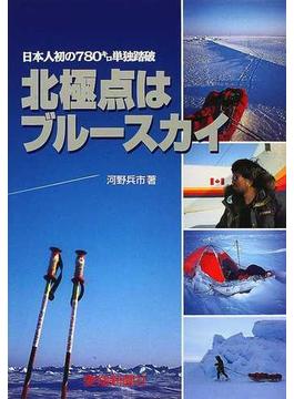 北極点はブルースカイ 日本人初の780キロ単独踏破