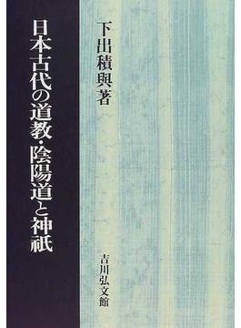日本古代の道教・陰陽道と神祇