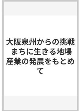 大阪泉州からの挑戦 まちに生きる地場産業の発展をもとめて