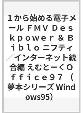 1から始める電子メール FMV Deskpower & Biblo ニフティ/インターネット統合編 えむとーくOffice97