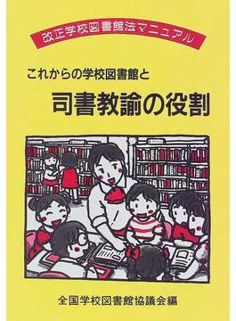 これからの学校図書館と司書教諭の役割 改正学校図書館法マニュアル