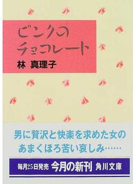 ピンクのチョコレート(角川文庫)