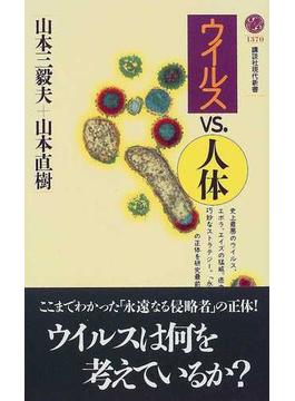 ウイルスVS.人体(講談社現代新書)