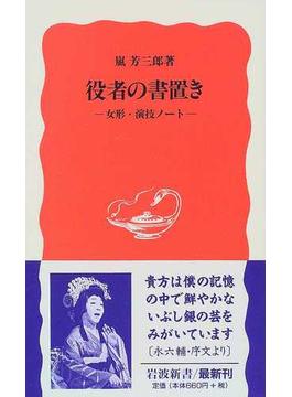役者の書置き 女形・演技ノート(岩波新書 新赤版)
