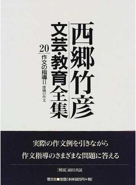 西郷竹彦文芸・教育全集 20 作文の指導 2 虚構の作文