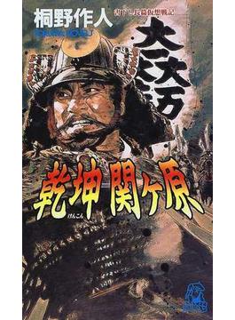 乾坤関ケ原(TOKUMA NOVELS(トクマノベルズ))