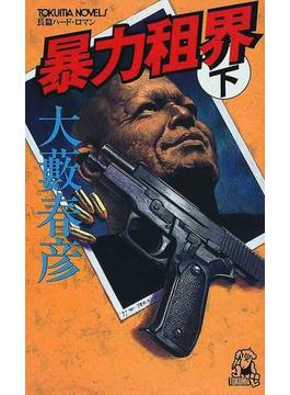暴力租界 下(TOKUMA NOVELS(トクマノベルズ))