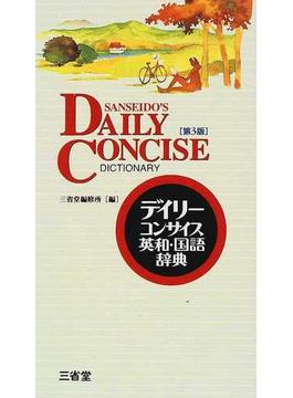 デイリーコンサイス英和・国語辞典 第3版