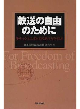 「放送の自由」のために 多チャンネル時代のあり方を探る