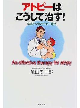 アトピーはこうして治す! 家庭でできるアトピー療法