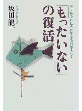 「もったいない」の復活 モノあふれ社会に生きる日本人へ!