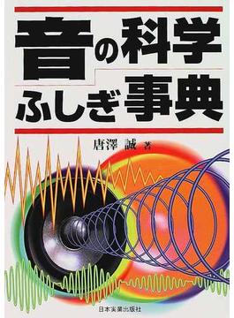音の科学ふしぎ事典