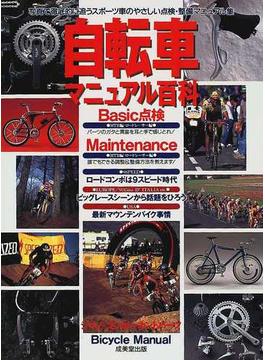 自転車マニュアル百科 写真で徹底的に追うスポーツ車のやさしい点検・整備マニュアル集